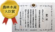おがた蒲鉾のじゃこseが農林水産大臣賞を受賞