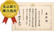 おがた蒲鉾本社工場が厚生労働大臣より食品衛生優良施設として表彰